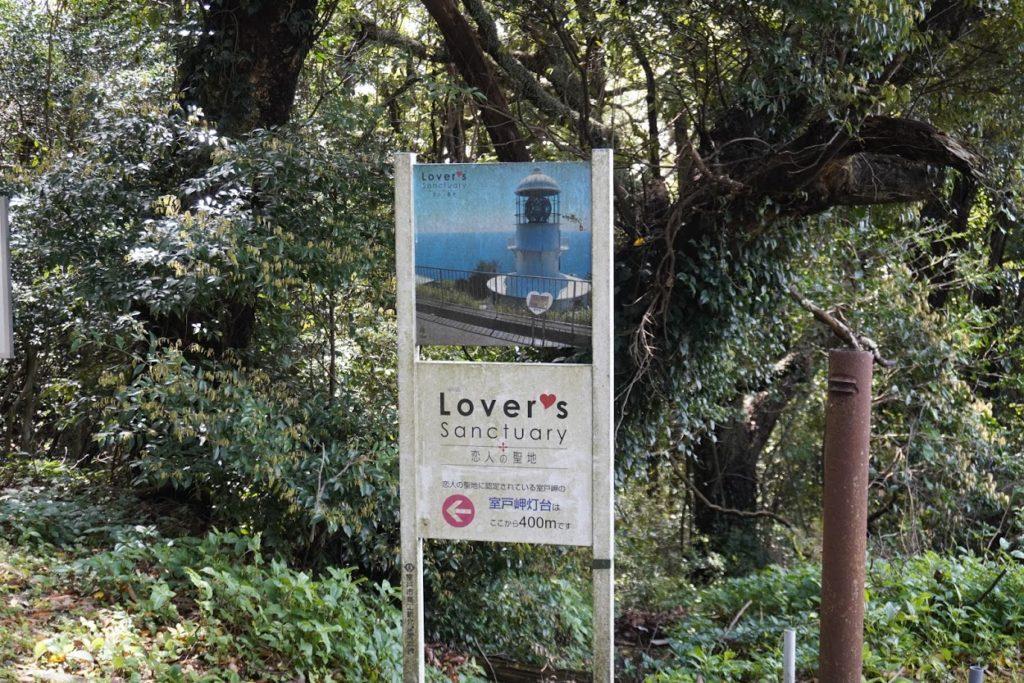 室戸岬灯台 恋人の聖地の看板
