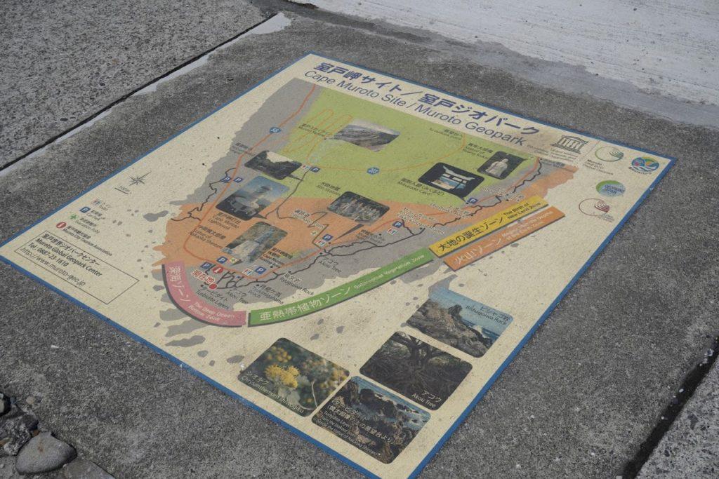 室戸岬サイト/室戸ジオパークの路面説明版