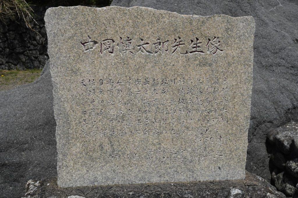 室戸岬 中岡慎太郎先生像の碑文