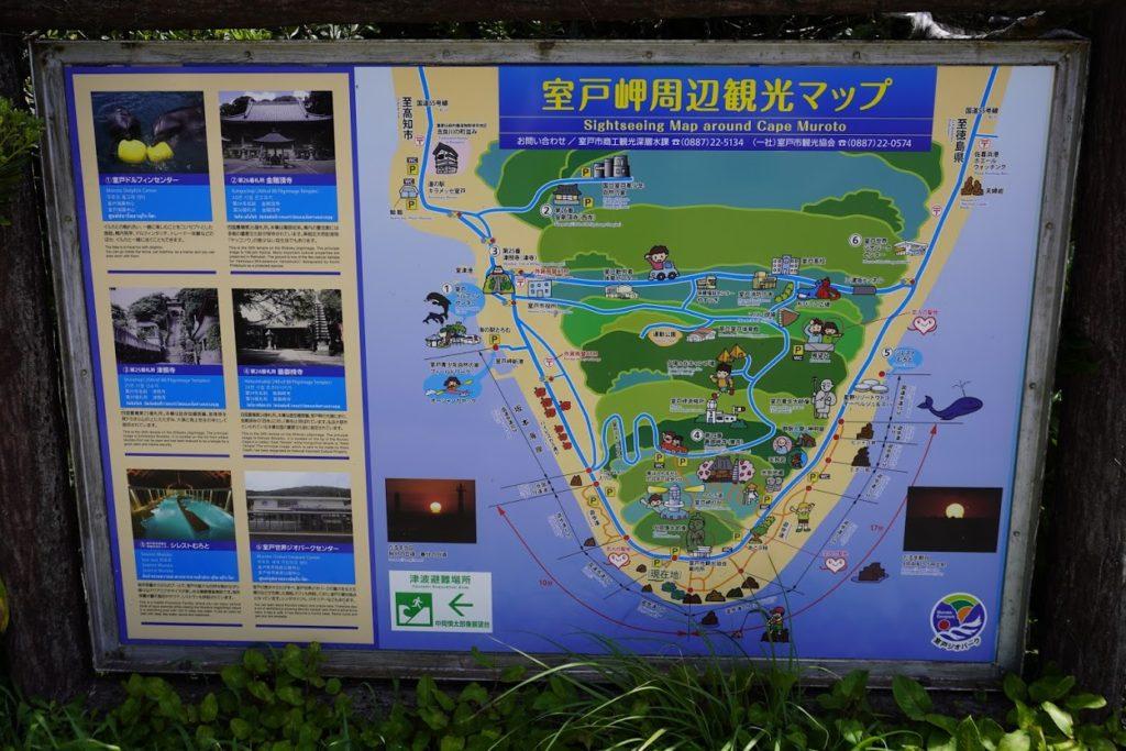 室戸岬周辺観光マップ