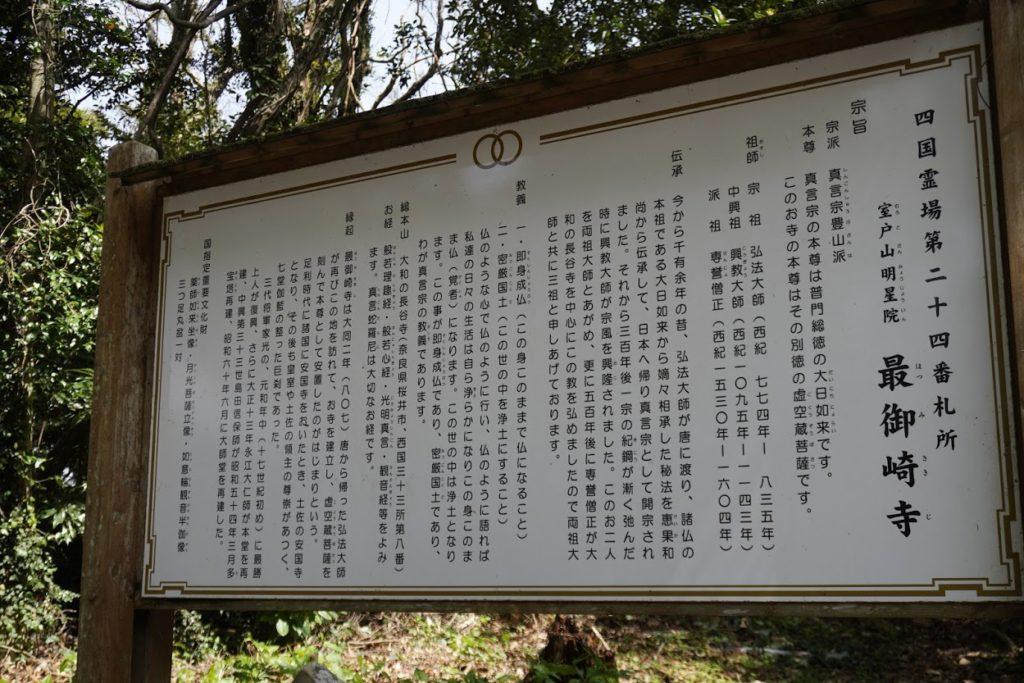 室戸山明星院 最御崎寺の説明