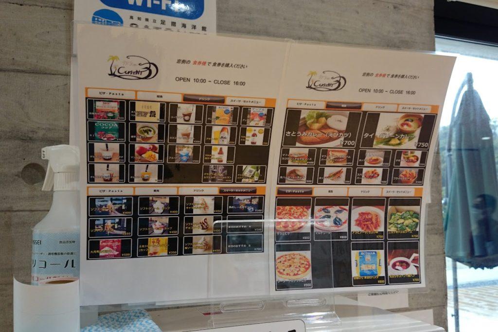 足摺海洋館SATOUMI Café Currentのメニュー