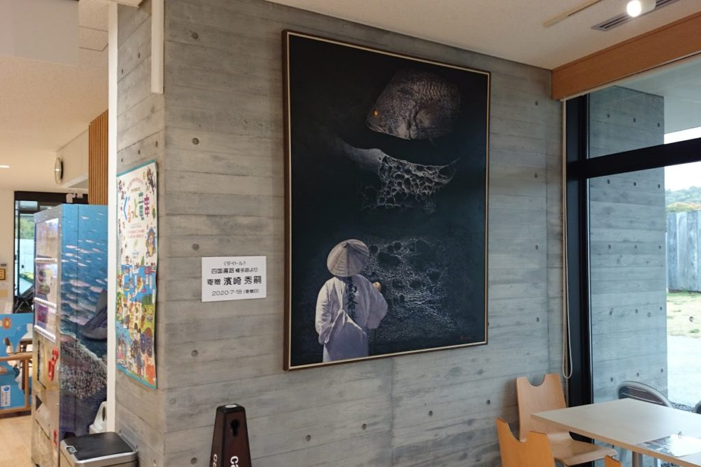 足摺海洋館SATOUMI 入口付近の絵画