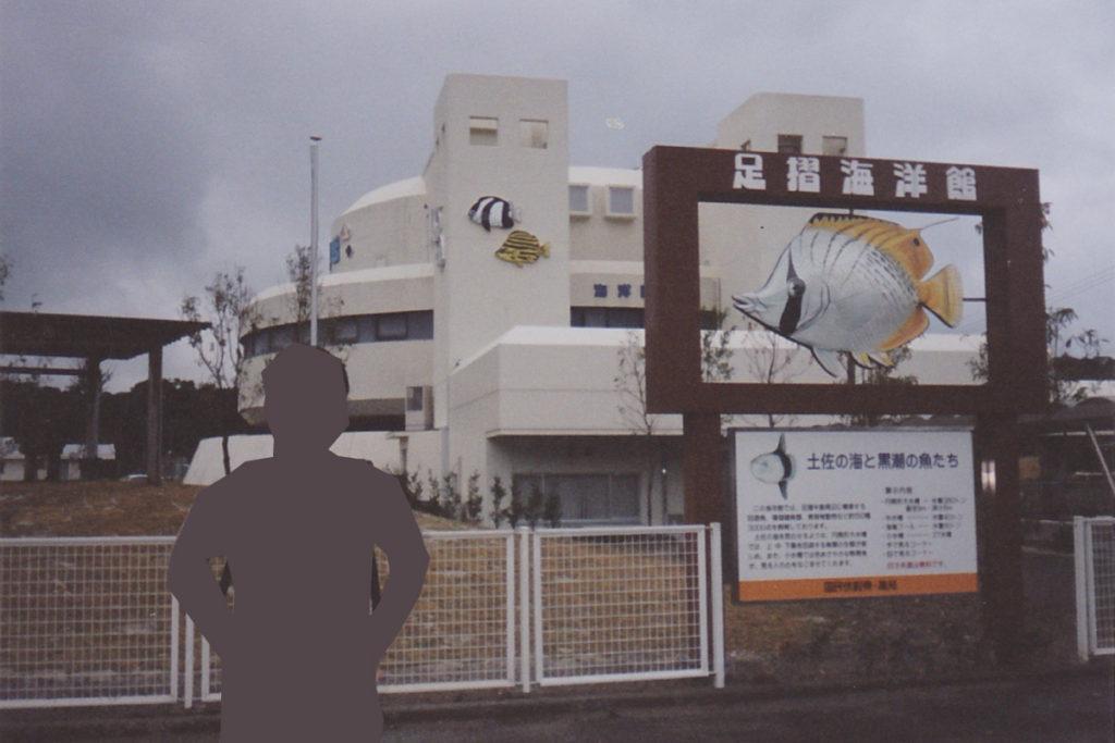 旧足摺海洋館1996年頃