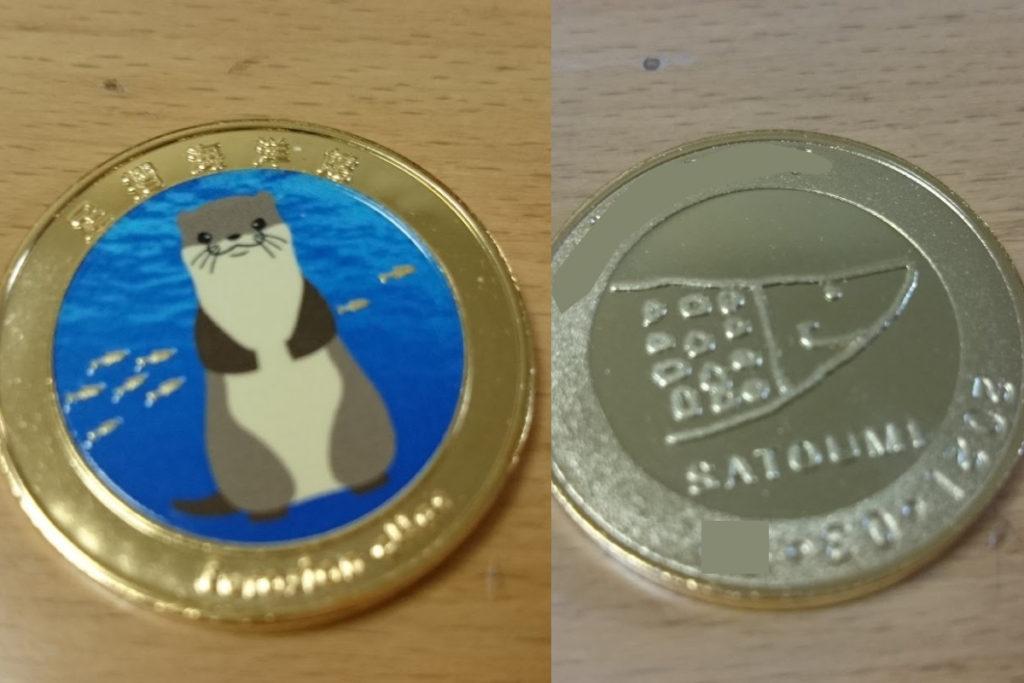 足摺海洋館SATOUMIのメダル