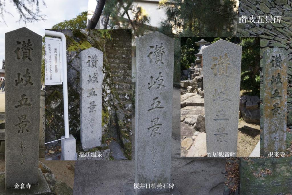 讃岐五景碑