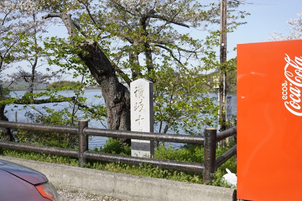 讃岐十景碑 亀鶴公園