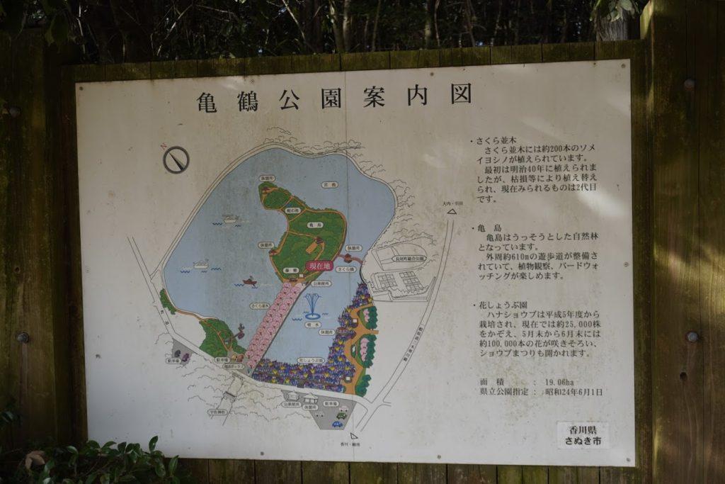 鶴亀公園の案内図