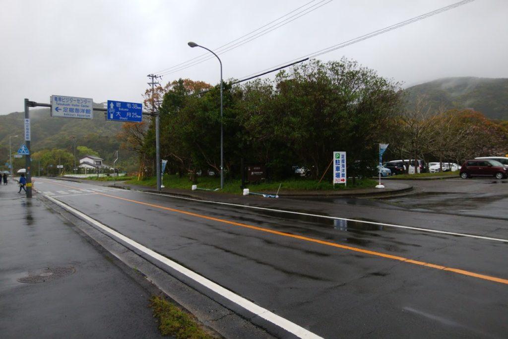 足摺海洋館SATOUMIの駐車場前足摺サニーロード