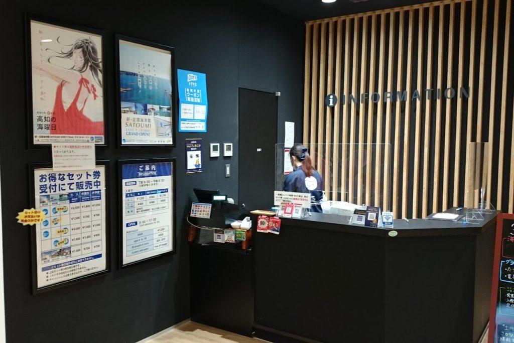 足摺海洋館SATOUMIチケット販売窓口