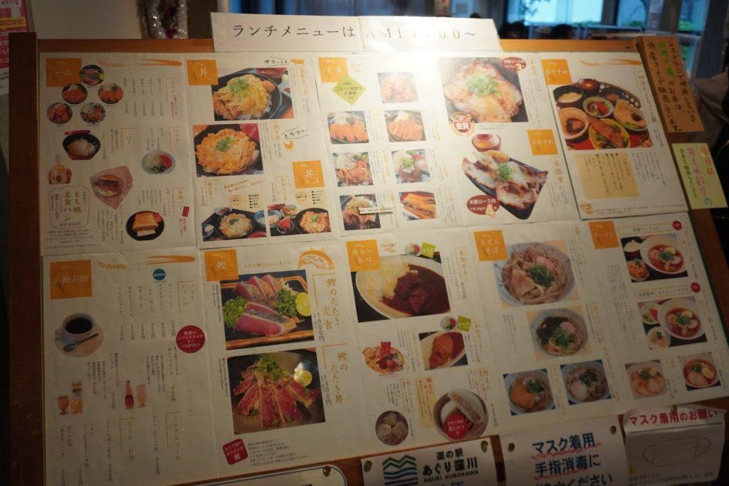 道の駅あぐり窪川レストラン風人のメニュー
