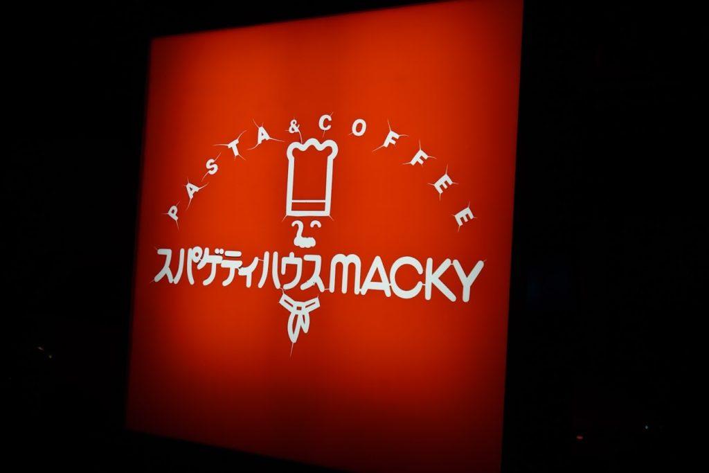 高知市スパゲッティハウスマッキーの看板