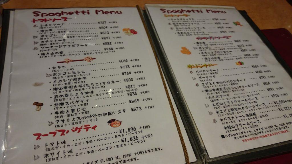 高知市スパゲッティハウスマッキーのメニュー