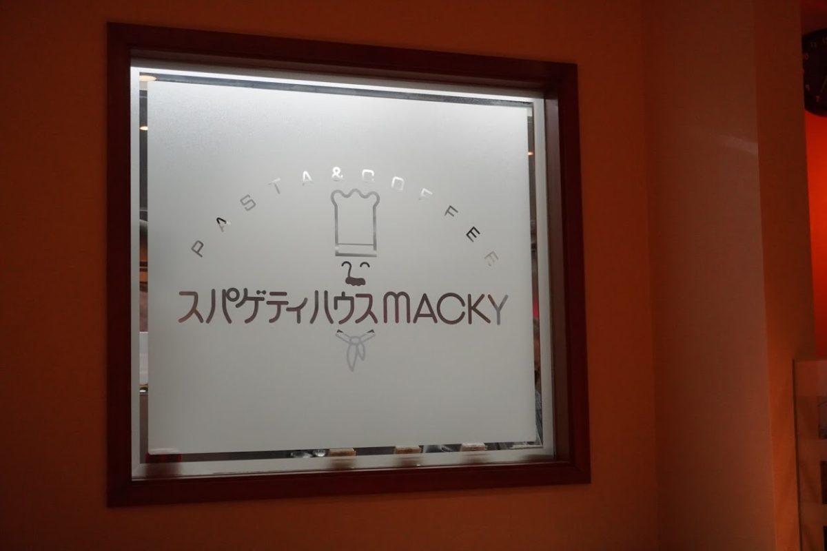 高知市スパゲッティハウスマッキーのイラストのあるすりガラス