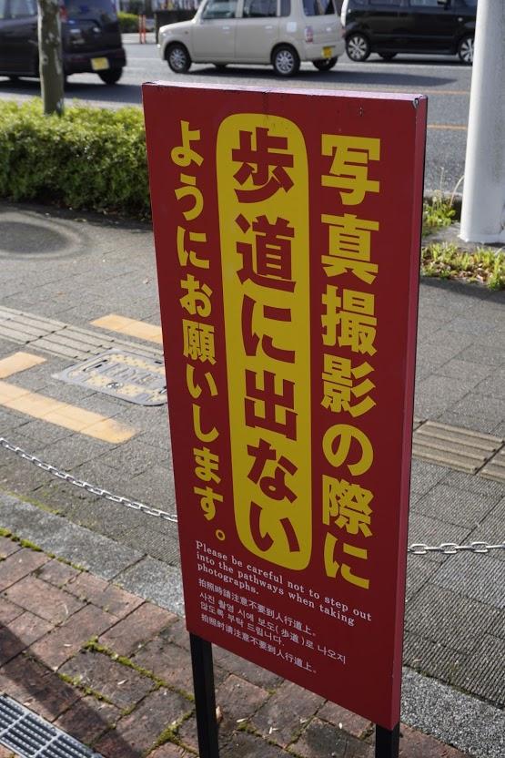 高知駅前 土佐三志士像 写真撮影の際歩道に出ないの看板