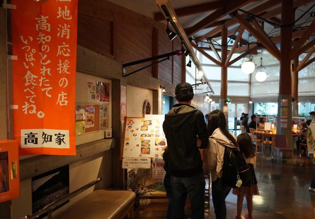道の駅あぐり窪川レストラン風人