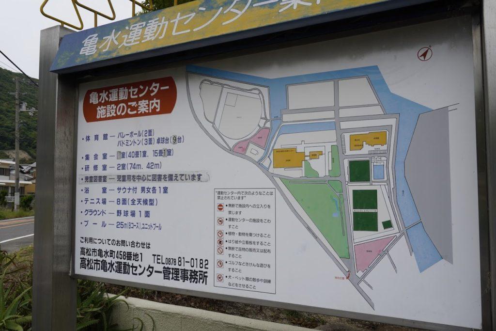 亀水運動センターの案内図