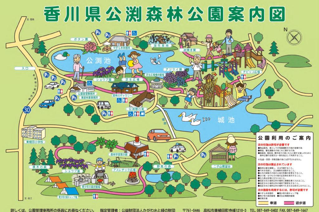 公渕森林公園の案内図(公渕森林公園のHPより引用)
