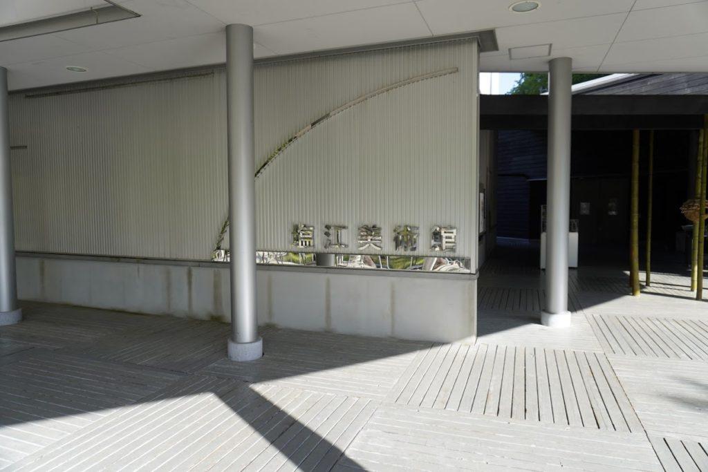 塩江美術館 エントランス