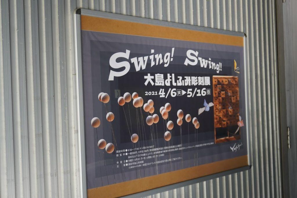 塩江美術館 Swing! Swing! 大島よしふみ彫刻展