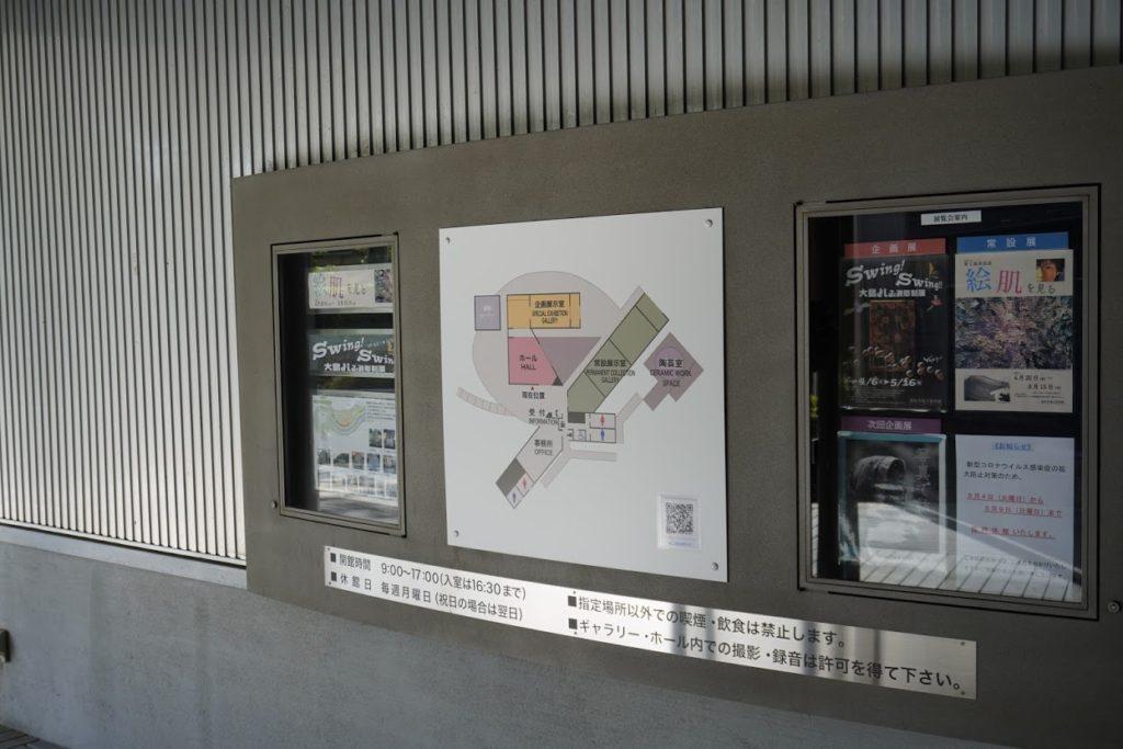 塩江美術館 大島よしふみ Swing展
