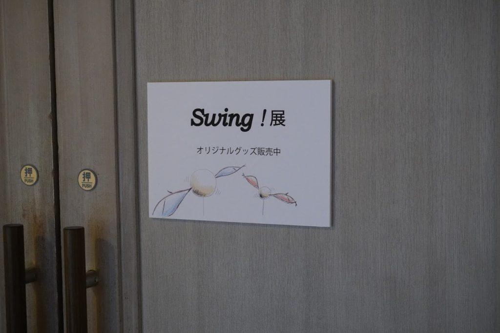 塩江美術館 大島よしふみSwing展 グッズ販売中の案内