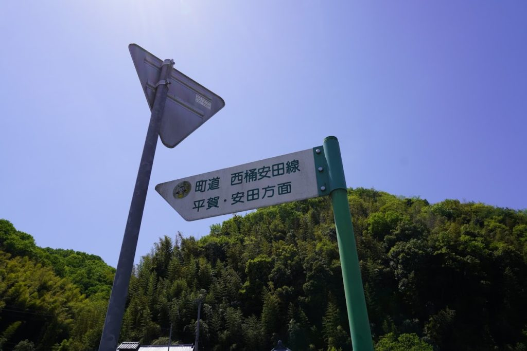 安田川の石舟へ向かう道