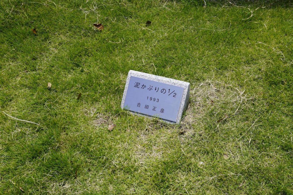 とらまる公園の彫刻 泥かぶりの1/2 𠮷田 正彦