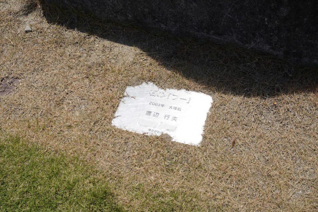 とらまる公園 石の「フー」 渡辺 行夫