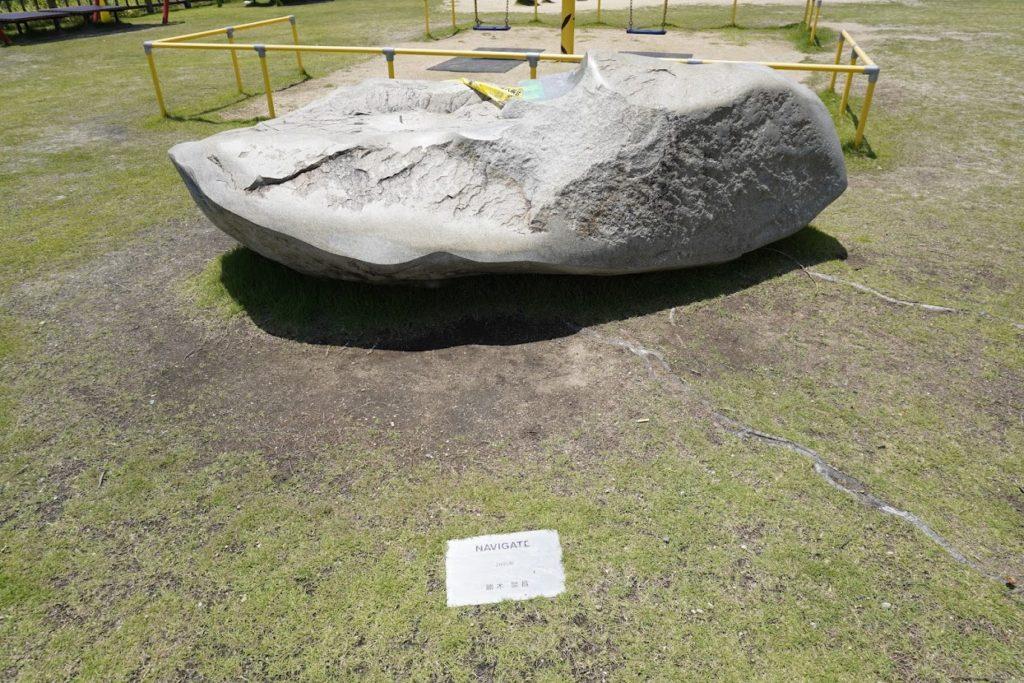 とらまる公園の彫刻 NAVIGATE 勝木 繁昌