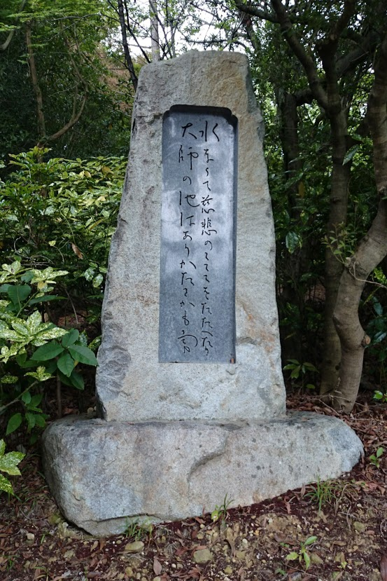 満濃池 吉井勇の句碑