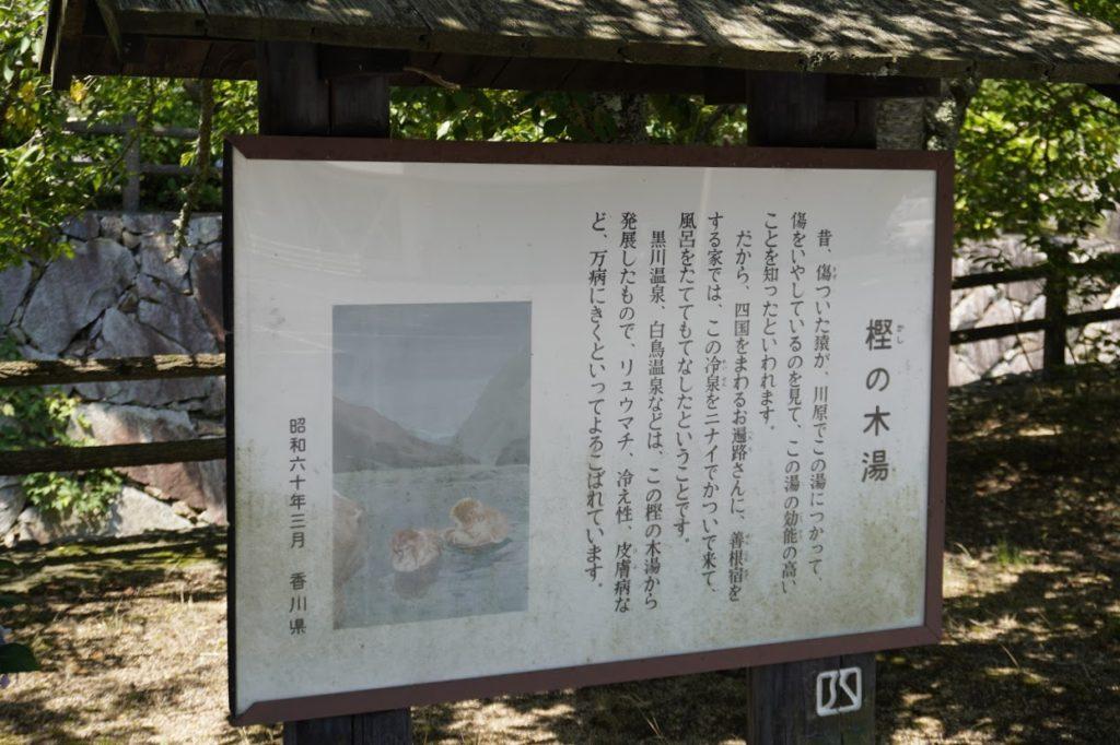 白鳥温泉駐車場の「樫の木湯」の看板
