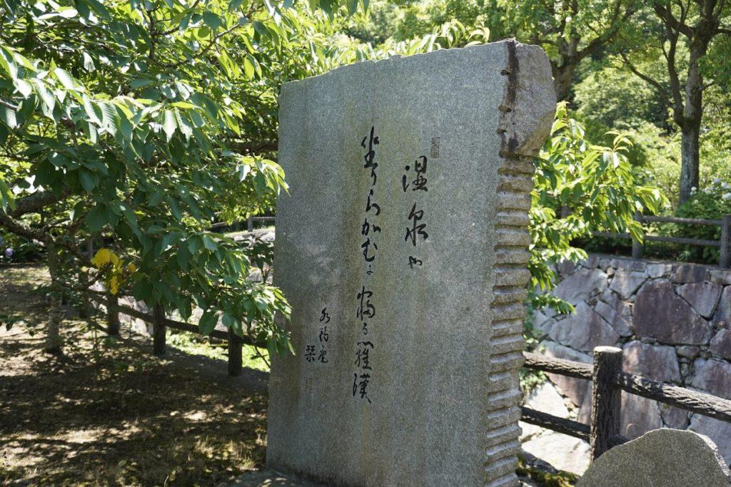 白鳥温泉 西尾栞句碑「温泉や坐りらかむに寝る羅漢」