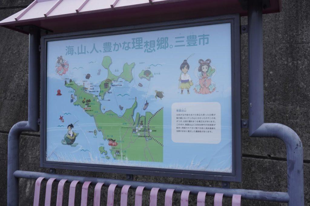海、山、人、豊かな理想郷三豊市の案内板