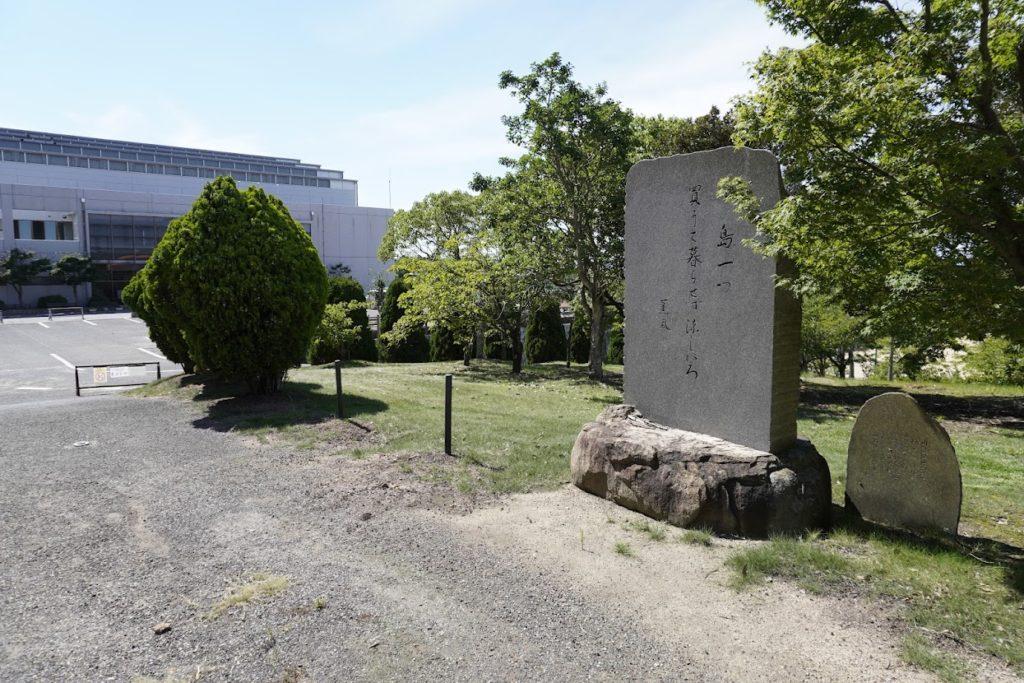白鳥中央公園 川柳塔