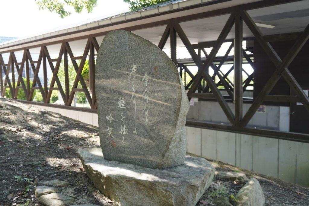 白鳥中央公園 山へ続く階段横に句碑