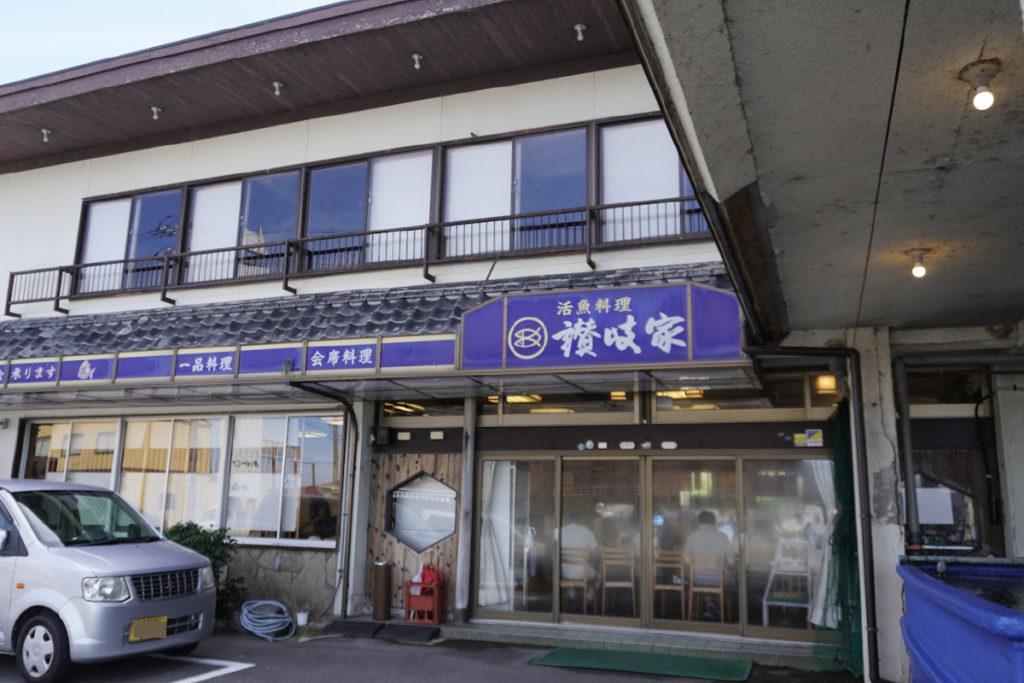 活魚料理讃岐屋