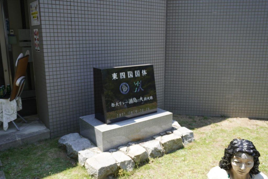 紫雲出山遺跡館東四国国体の石碑