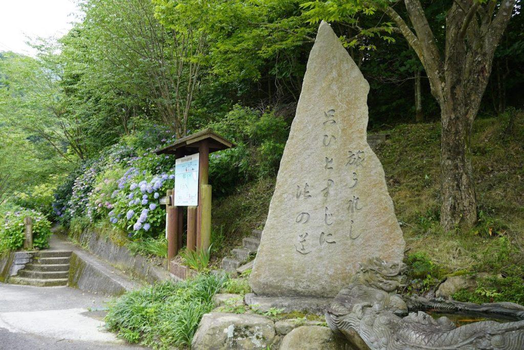雲辺寺ロープウェイ山麓駅前の石碑