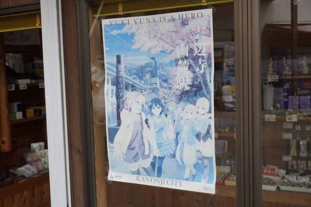 雲辺寺ロープウェイ山麓駅のポスター