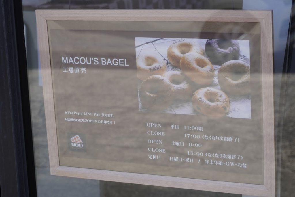 MACOU'S BAGELマコーズベーグル直売所の説明