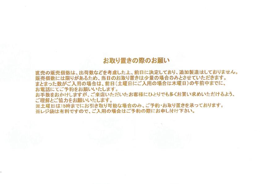 マコーズベーグル(2021年9月)