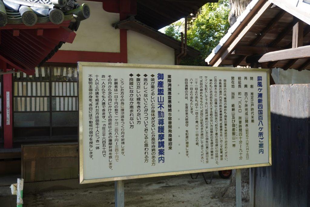 海岸寺奥之院 屏風ヶ浦新四国百八ヶ所ご案内の看板
