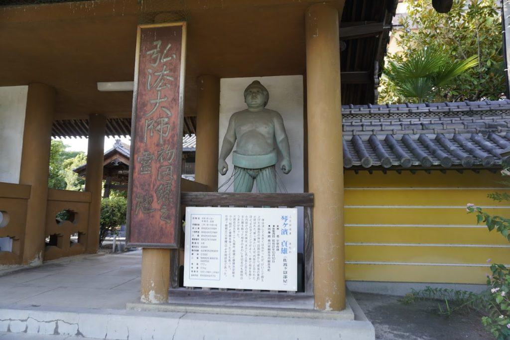 海岸寺 仁王門(二力士門)琴ヶ浜貞雄