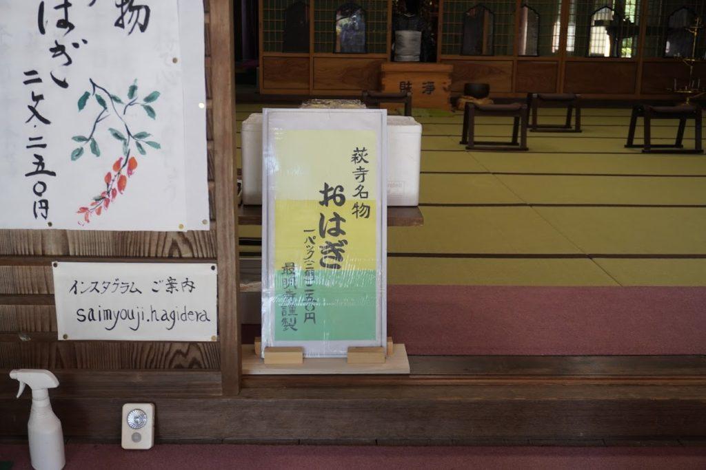 塩江最明寺本堂入口