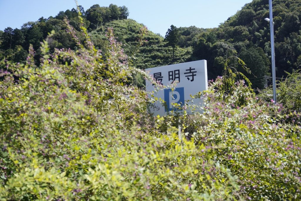 塩江最明寺駐車場の看板