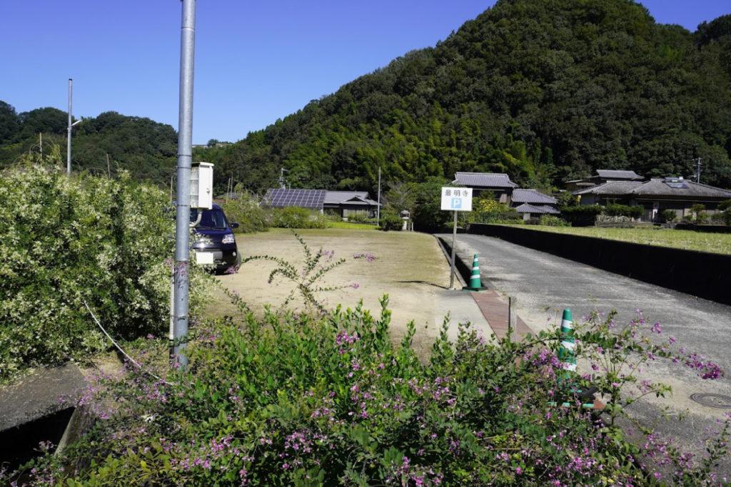 塩江最明寺の駐車場
