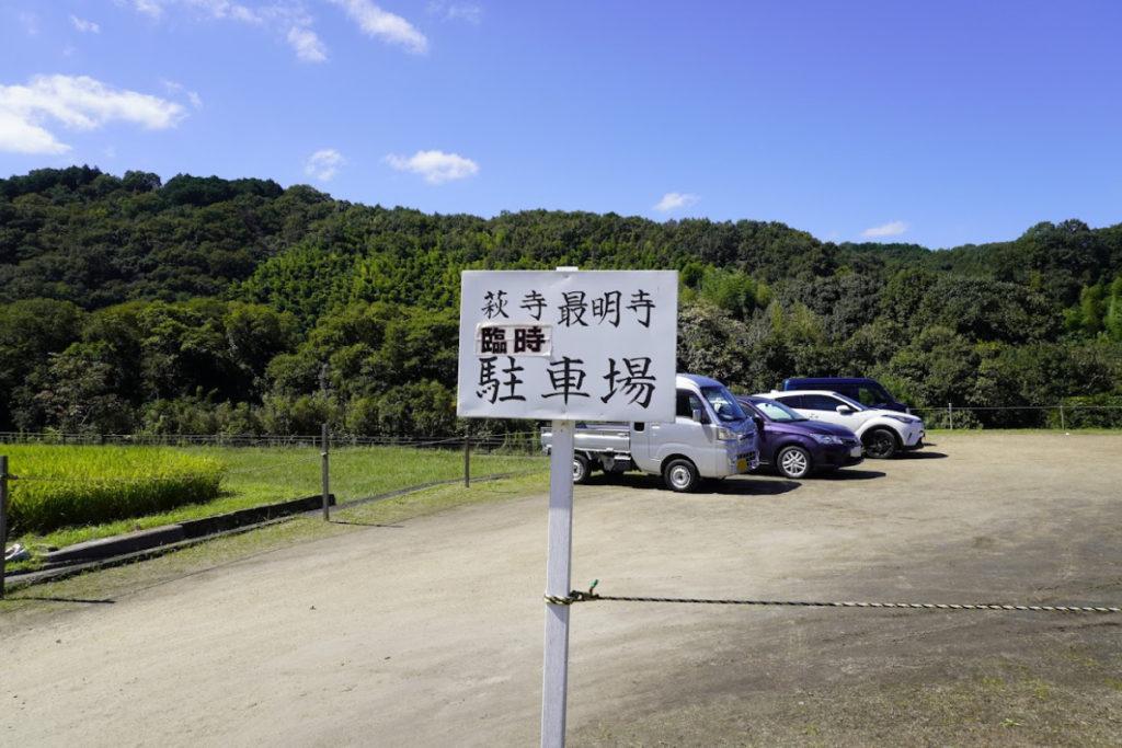 塩江最明寺臨時駐車場の看板